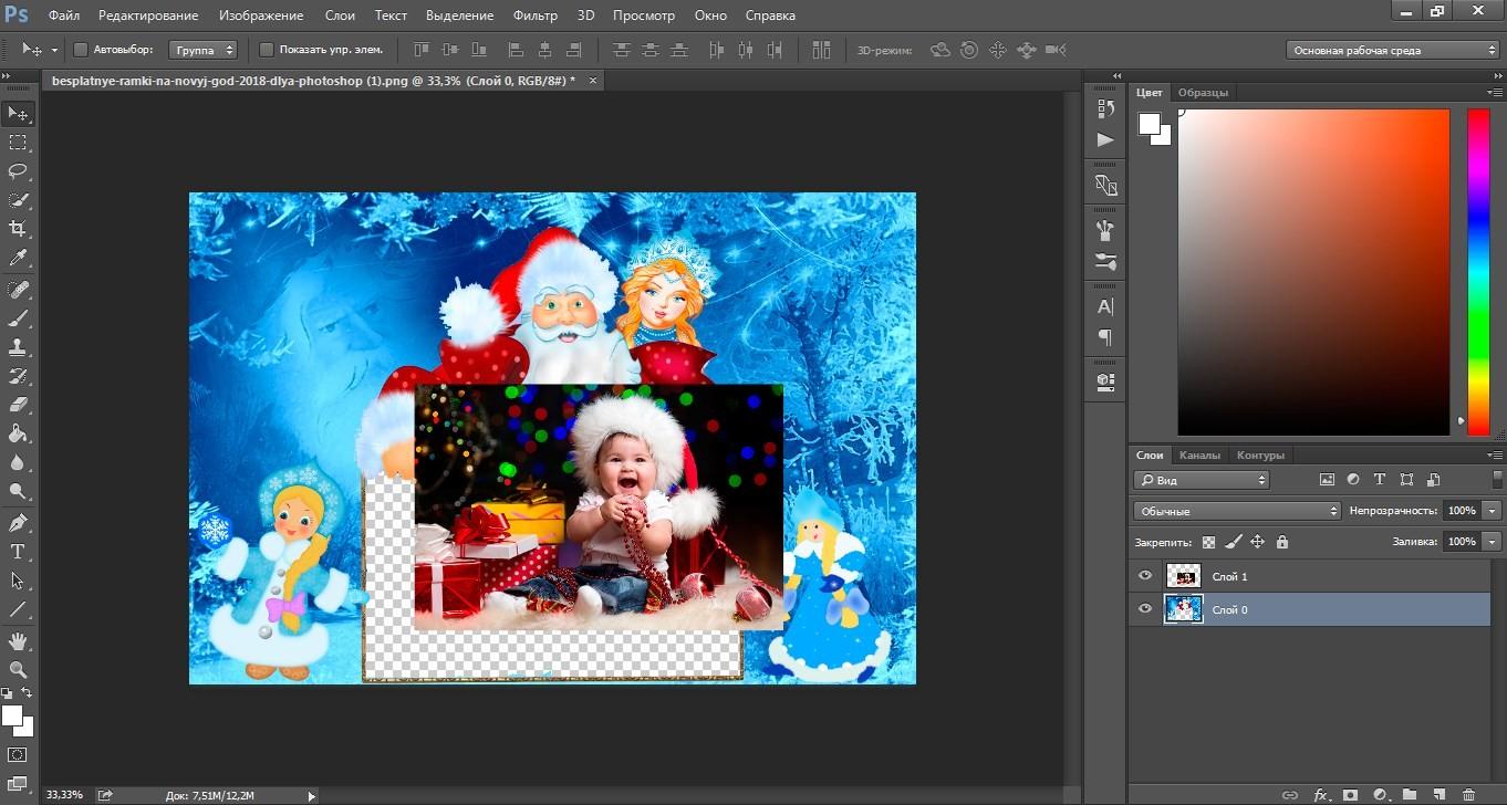 Как вставить фотографию в новогоднюю рамку 2018