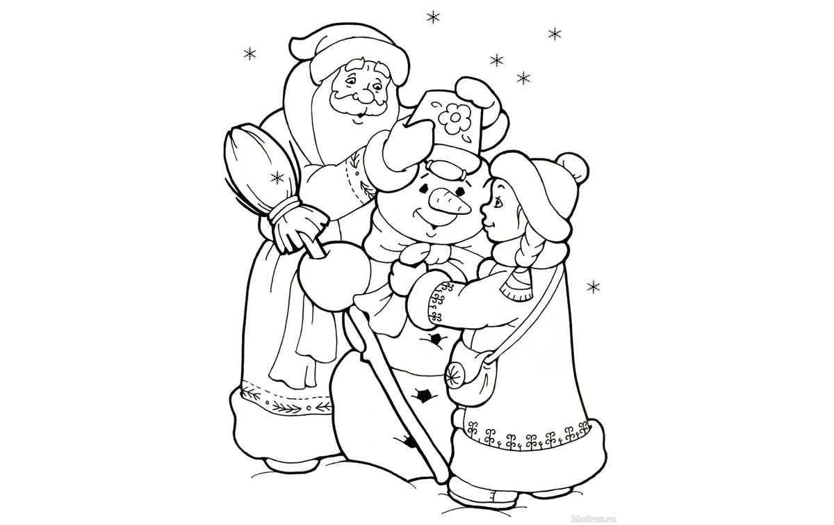Раскраски Дед Мороз и Снегурочка на новый 2018 год