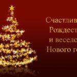 Картинка с Рождеством!