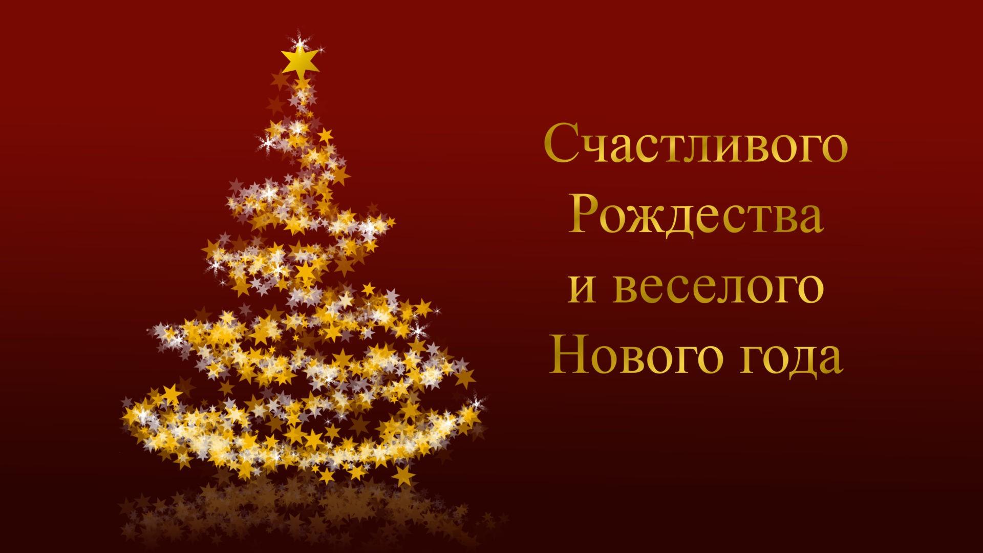 Веселые поздравления с рождеством христовым короткие