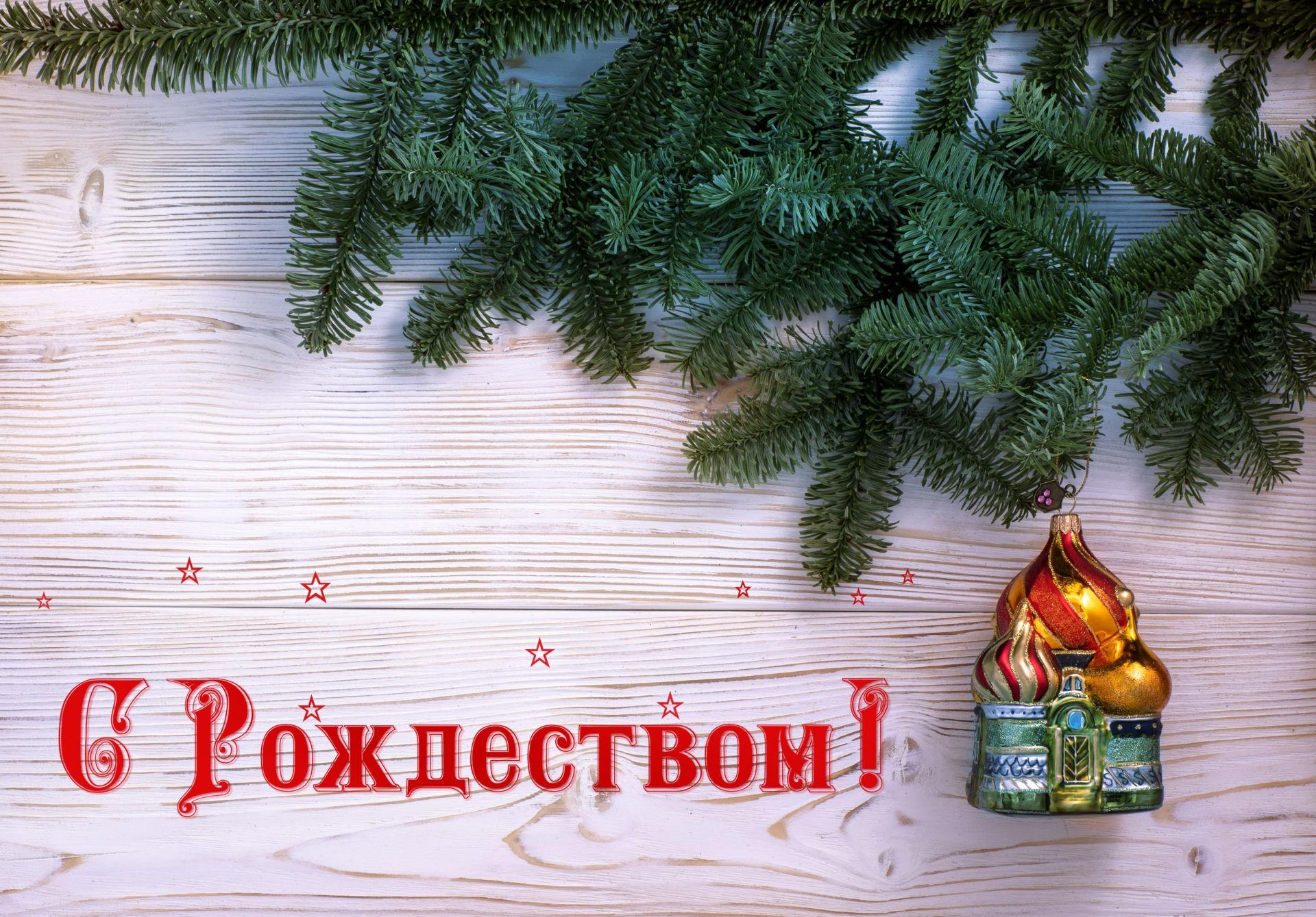 Картинки с рождеством христовым 2018