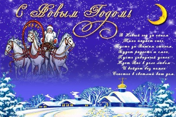 Новогодние поздравления кумы