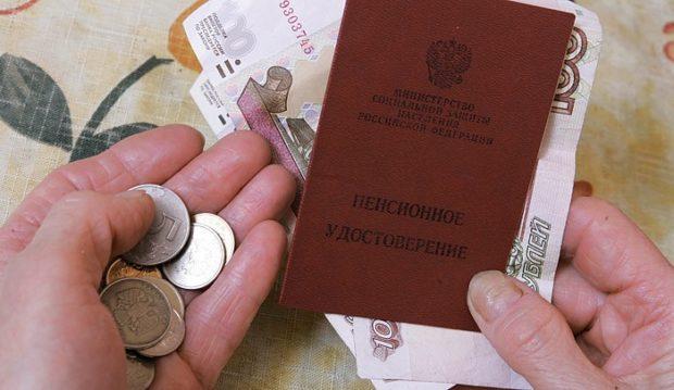 Пенсионная книжка России 2018 года