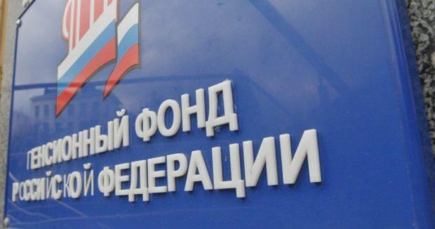 Пенсионный фонд Российской Федерации 2018