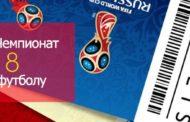 Билеты на матчи ЧМ по футболу 2018 года
