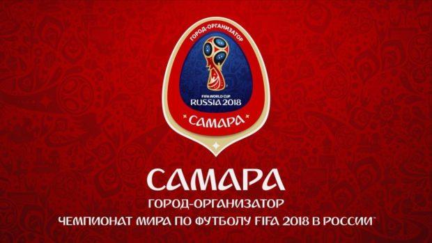 чемпионат мира в Самаре