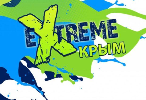 EXTREME Крым 2018