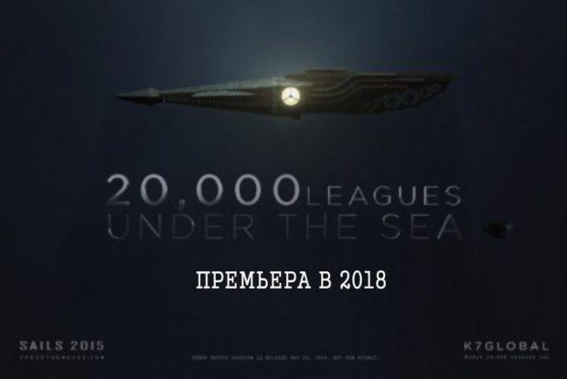 20000 лье под водой 2018