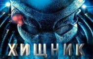 Фильм Хищник (2018 г.)