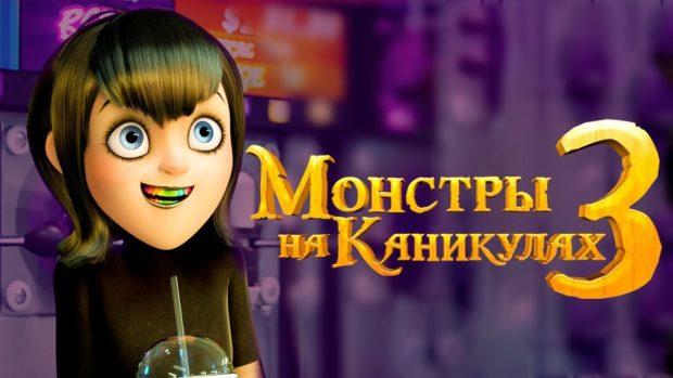 Монстры на каникулах 3 (Hotel Transylvania 3)