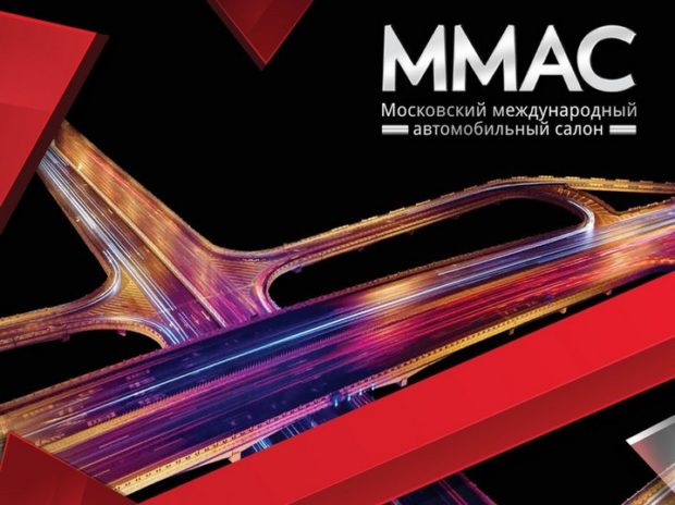 Международный автосалон в Москве ММАС 2018