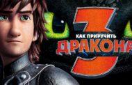 Мультфильм Как приручить дракона 3 (2018 г.)