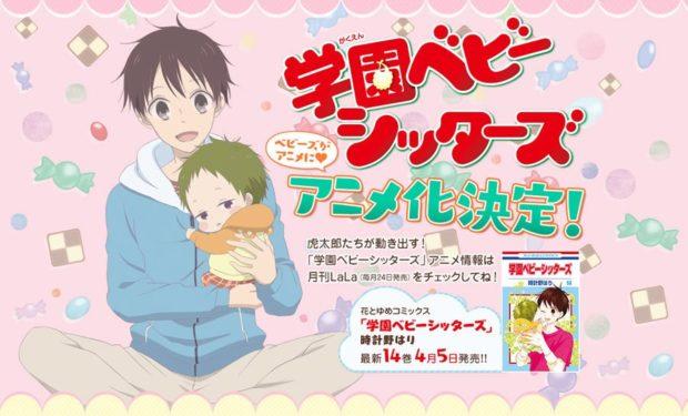 Школьные няни (Gakuen Babysitters)