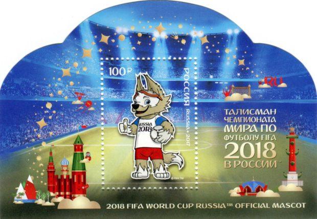 Почтовые марки к ЧМ по футболу 2018