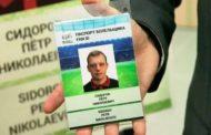 Паспорт болельщика на ЧМ-2018: оформление и выдача