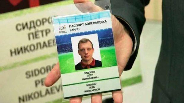 как выглядит паспорт болельщика