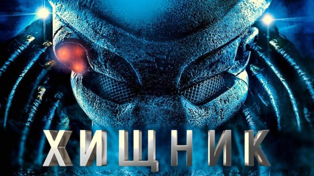 Хищник (The Predator)