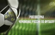 Росгосстрах: Чемпионат России по футболу в 2017-2018 году