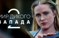 Сериал Мир дикого запада (2 сезон 2018 г.)
