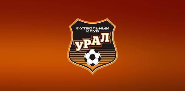 футбольный клуб Урал