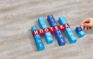 Валютная ипотека в 2018 году: последние новости и прогнозы