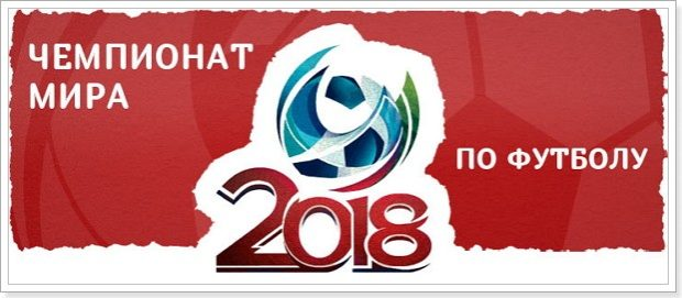 Смотри! Волонтеры на Чемпионат мира по футболу 2019 года в России: как стать, обзор