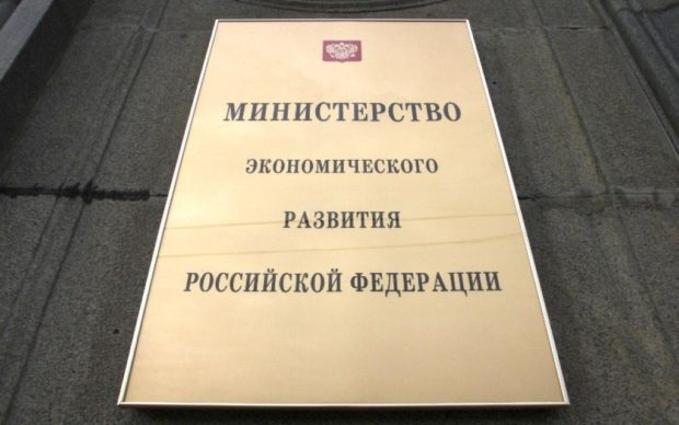 Министерство экономики РФ