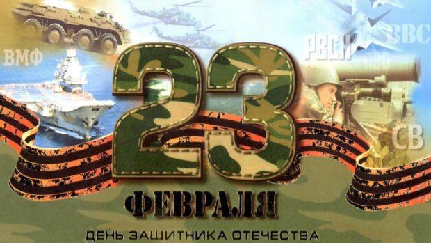День защитника Отечества в 2018 году