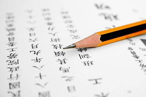 ЕГЭ по китайскому языку 2018