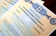 Маткапитал 2018 года: единовременная выплата