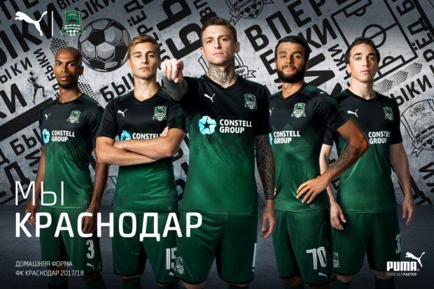новая домашняя форма ФК Краснодар