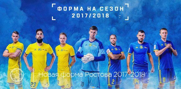 новая форма ФК Ростов