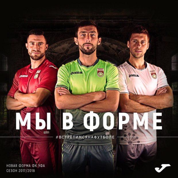 ФК Уфа новая форма