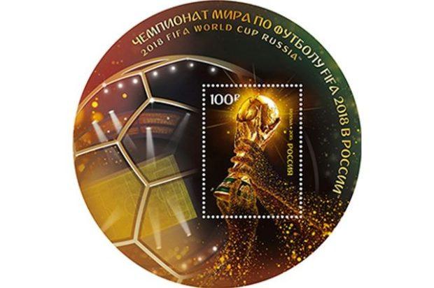 марки к ЧМ по футболу