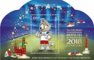Почтовые марки к Чемпионату мира 2018 года