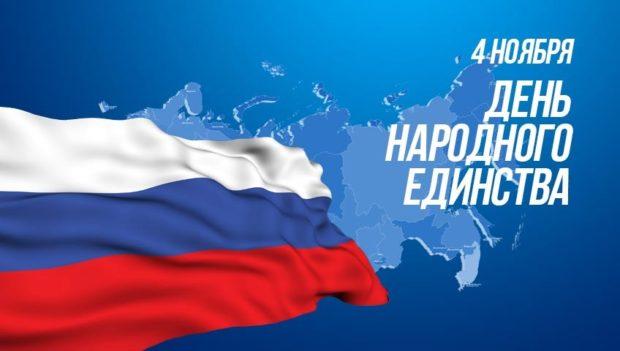 4 ноября - День всенародного единства