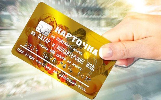 Продуктовые карточки 2018 года в РФ