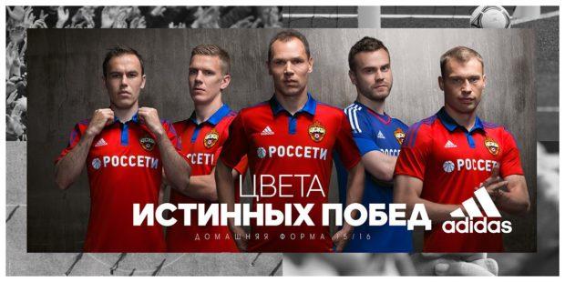ФК  ЦСКА состав