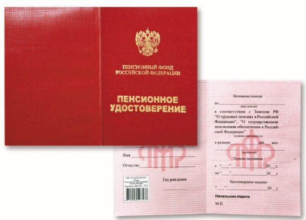 Пенсионное удостоверение 2018