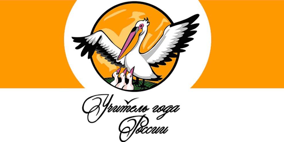 Всероссийский конкурс учитель года