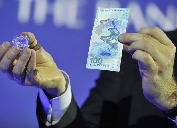 100 рублевая банкнота в честь ЧМ 2018