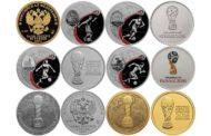 Выпуск юбилейных монет в честь ЧМ по футболу 2018 года