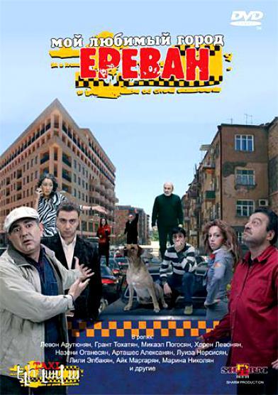 Мой любимый город Ереван фильм