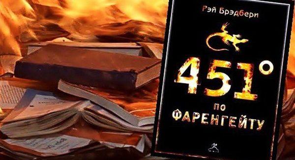 451 градус по Фаренгейту фильм 2018