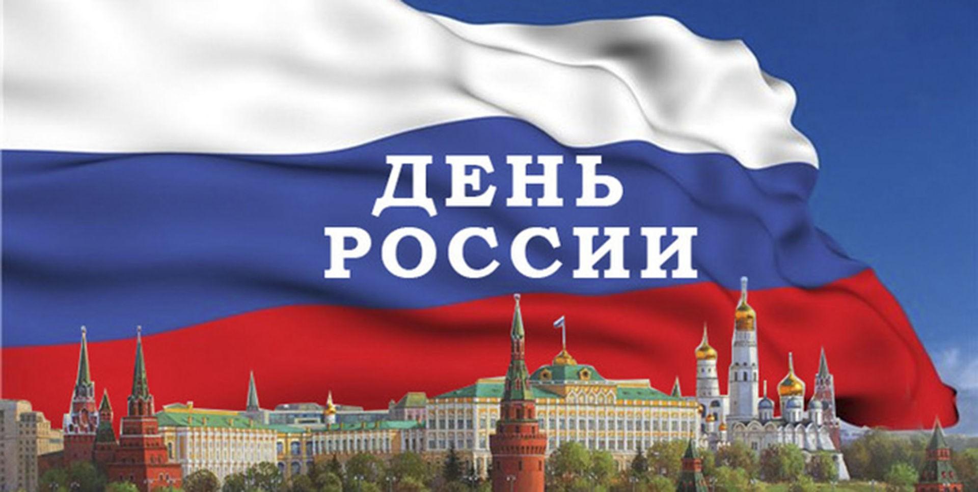 Число в россии поздравления