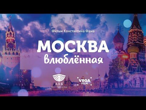 Москва влюбленная фильм 2019