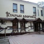 «Старый дворикъ» Кисловодск