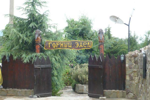 Парк «Горный Эдем» Сочи, Лоо