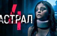 Астрал 4 (Астрал 4: Последний ключ) — фильм 2018 года