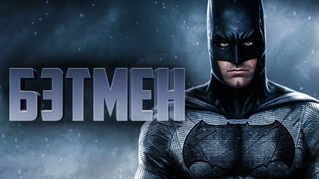 Бэтмен – фильм 2018 года
